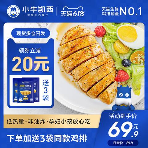 小牛凯西 香煎鸡排肉冷冻半成品10片汉堡鸡胸肉鸡块鸡柳健身大鸡扒