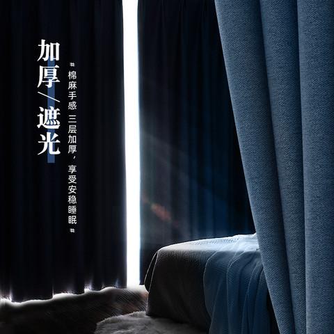 宜寝 遮光窗帘2021年新款卧室加厚隔热北欧简约现代飘窗防晒全遮阳布