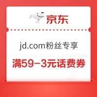 京东 jd.com粉丝专享 领3元话费券