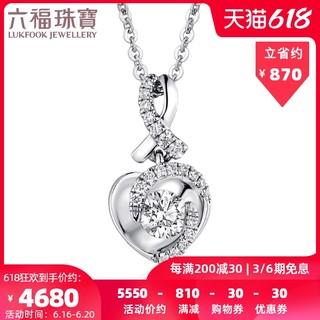 六福珠宝 18K金爱很美系列钻石吊坠挂坠女款不含链LB26796