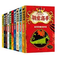 《驯龙高手》(套装 共10册)