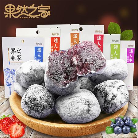 果然之家 水果味冰枣阿胶枣无核蜜枣迷人枣18袋小包装金丝红枣