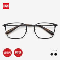 HAN 汉 变形金刚5联名眼镜架纯钛男近视眼镜 复古大框眼镜框女潮眼镜