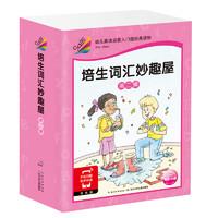 PLUS会员:《培生幼儿英语启蒙词汇妙趣屋·第二辑》(套装全32册)