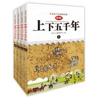 《写给孩子的趣味图解中华上下五千年》(套装4册)