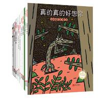 《宫西达也智慧与勇气绘本》(套装 共11册)