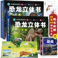 PLUS会员:《AR魔幻互动百科恐龙立体书:龙藏+龙耀》 套装2册
