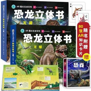 PLUS会员 : 《AR魔幻互动百科恐龙立体书:龙藏+龙耀》 套装2册