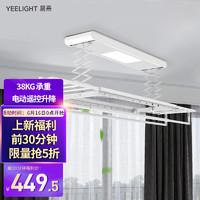 Yeelight 易来 电动晾衣架自动升降晾衣杆 阳台智能晒衣架伸缩晾衣杆 LED照明