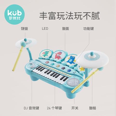 kub 可优比 儿童电子琴初学者1-3岁男女孩益智乐器宝宝礼物小钢琴玩具