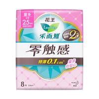 Laurier 乐而雅 零触感系列特薄日用卫生巾 25cm*8片
