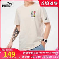 PUMA 彪马 短袖男T恤2021夏季新款运动服宽松透气休闲半袖潮532612