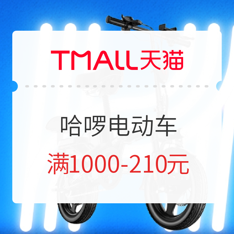 16日0点、促销活动 : 天猫精选  哈啰车服电动车旗舰店 618狂欢