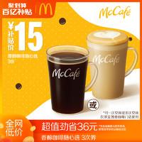 McDonald's 麦当劳 香醇咖啡随心选 3次券