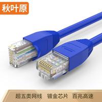 CHOSEAL 秋叶原 高速超五类网线 带水晶头网络跳线 1.5米 QS5401BT1D5