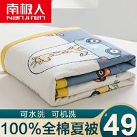 Nan ji ren 南极人 全棉夏被空调被夏凉被100%纯棉薄被子单人双人春秋夏季被芯