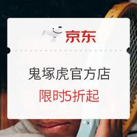 16日0点、新补券、促销活动:抢先独占618,京东Onitsuka Tiger官方旗舰店福利来袭~