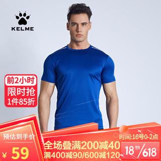 KELME 卡尔美 多款多色可选)KELME卡尔美夏季男女运动短袖上衣透气健身训练跑步T纯色运动T恤 彩蓝色(3991539) L/175