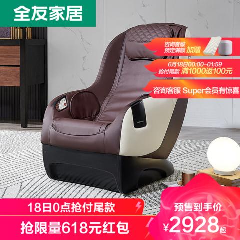 QuanU 全友 家居 休闲单人沙发 现代轻奢按摩椅 三种仿真按摩模式 3D环绕蓝牙音响 头枕可拆卸7X01001
