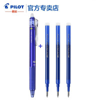 PILOT 百乐 LFBK-23EF 按动可擦笔 0.5mm 蓝色笔1支+笔芯3支