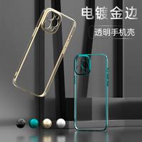 HONGDAK 苹果全系列手机壳保护套 透明黑金色