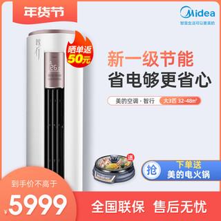 Midea 美的 智行新一级能效大3匹变频空调柜机 智能家电KFR-72LW/BP3DN8Y-YH200(1)