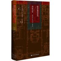 《甲骨文丛书·紫禁城的荣光:明清全史》