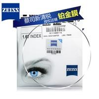 ZEISS 蔡司 1.74折射率钻立方铂金膜镜片*2片装