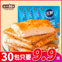 盐津铺子 深海鱼豆腐网红豆腐干独立小包装