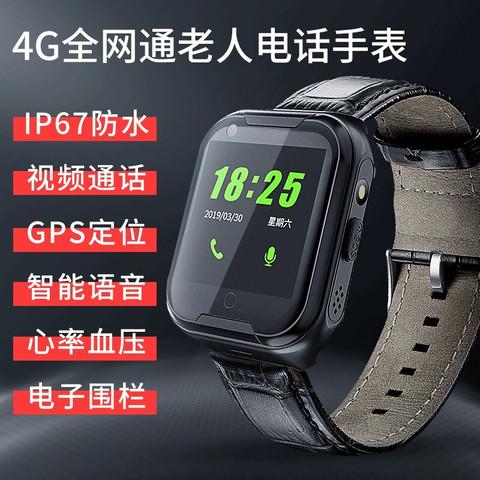 现代演绎 电话手表4G成人智能手表定位插卡通话手机男女儿童老人心率血压