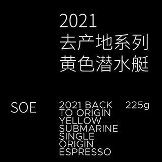 beam timer 治光师 2021去产地系列多姿多彩味觉盛宴单一产地意式SOE