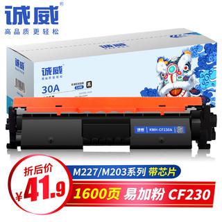 诚威CF230A粉盒适用惠普M227fdw/M227sdn/M203dn/M203d