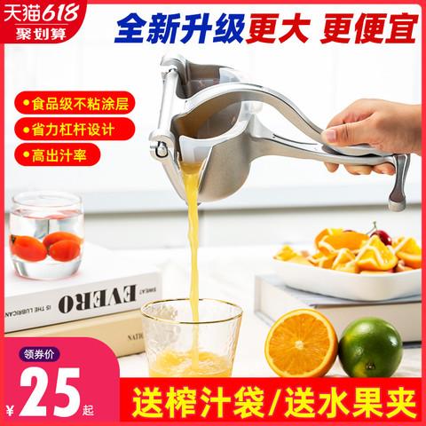 TiaNXI 天喜 手动榨汁器家用多功能榨汁机挤压器小型柠檬橙汁手工水果压汁神器