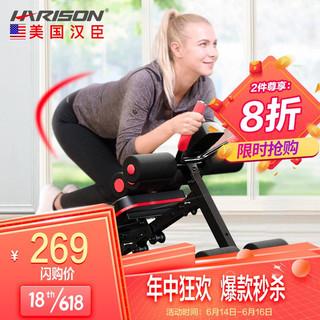 HARISON 美国汉臣 HARISON 收腹机美腰机仰卧起坐健身器材 男女家用腹肌锻炼卷腹翘臀运动 HR-611