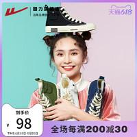 WARRIOR 回力 女鞋2020春季新品韩版百搭学生潮流板鞋贴布情侣款高帮帆布鞋