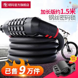 玥玛 自行车锁密码钢丝锁山地车锁单车配件防盗锁骑行装备钢缆锁