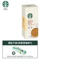 STARBUCKS 星巴克 香草风味拿铁 速溶花式咖啡 21.5g*4条