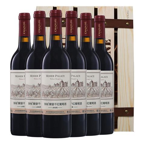CHANGYU 张裕 摩堡 赤霞珠 干红葡萄酒 650ml*6瓶