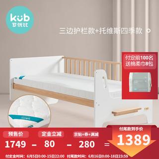 kub 可优比 婴儿床拼接大床宝宝床bb床澳洲南洋杉实木儿童床加长 三边护栏+托维斯四季款