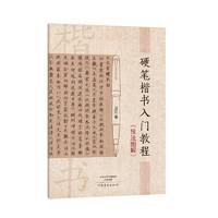 《硬笔楷书入门教程》(技法图解)