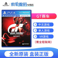 SONY 索尼 PS4/PS5 通用游戏软件光盘 GT赛车 浪漫跑车(中文)