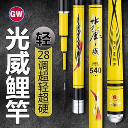 guangwei GW光威 鱼竿5.4米水色良辰战超轻超硬28调钓鱼竿碳素大五节台钓竿鲤鱼竿鱼杆手竿钓鱼渔具