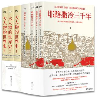《耶路撒冷三千年+大人物的世界史》(共7册)