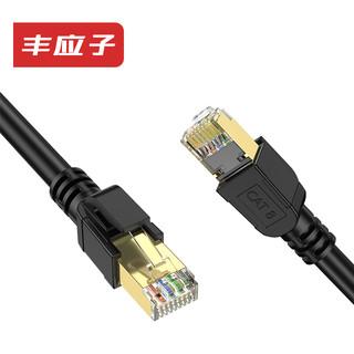 丰应子 八类网线游戏电竞版CAT8类八芯双绞纯铜镀金双屏蔽高速万兆网络跳线 成品连接线 10米 FYZ-WL806B
