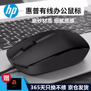 HP 惠普 有线鼠标 M10  USB接口 笔记本台式电脑一体机通用商务办公鼠标 USB接口通用 黑色10支装