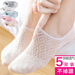 Nan ji ren 南极人 5双装网眼透气短袜防滑船袜女士袜子女