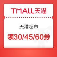 天猫超市  618大促领199-30/299-45/399-60/399-120/799-100元优惠券