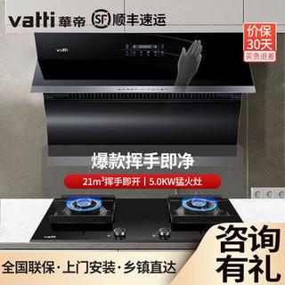 VATTI 华帝 i11134+56B系列抽油烟机燃气灶烟灶套装挥手清洗