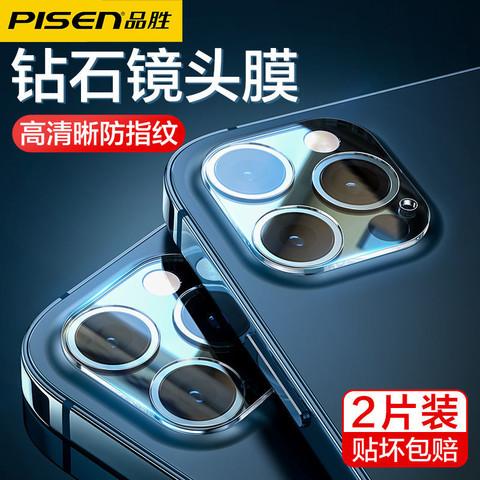 品胜苹果12镜头膜iPhone12promax后摄像头保护膜手机镜头钢化膜12