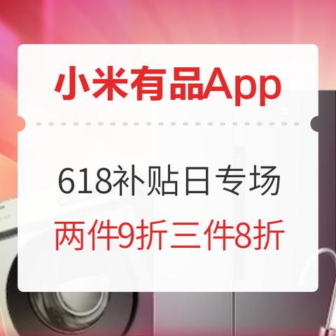 促销活动:小米有品App 618年中盛典 补贴日底价抢先尝